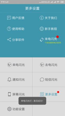 来电闪光灯appv3.8.1 破解版截图2