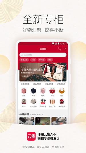 云集app优惠版v3.68.10191截图1