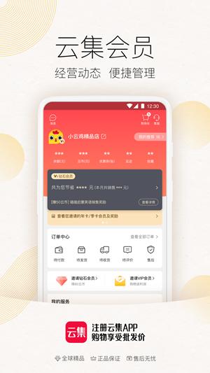 云集app优惠版v3.68.10191截图2
