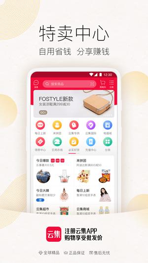 云集app优惠版v3.68.10191截图3