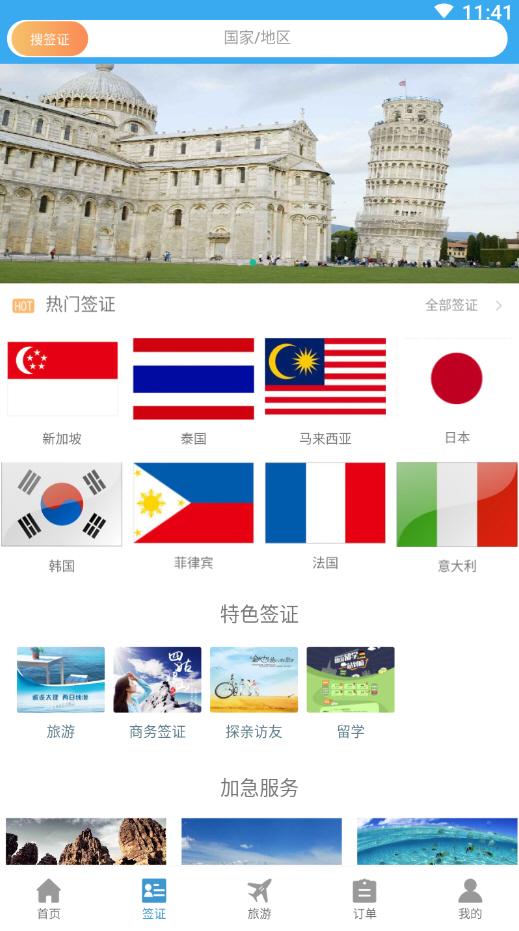 侣友旅行app最新版v0.0.81截图0