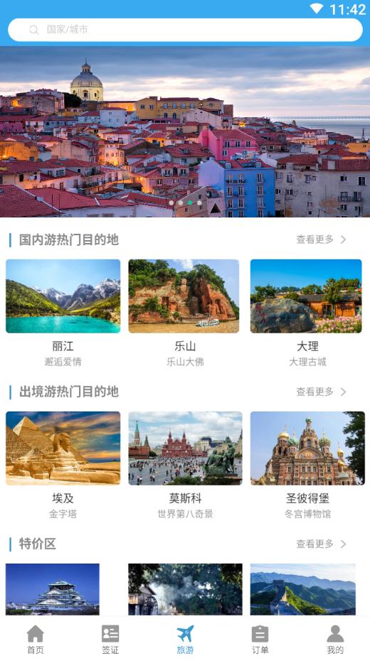 侣友旅行app最新版v0.0.81截图1