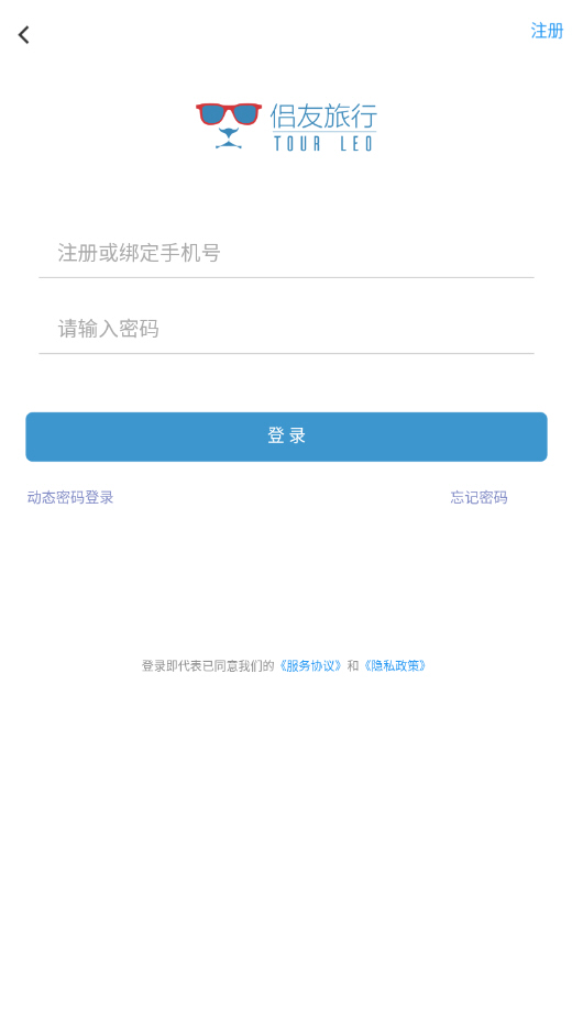 侣友旅行app最新版v0.0.81截图2