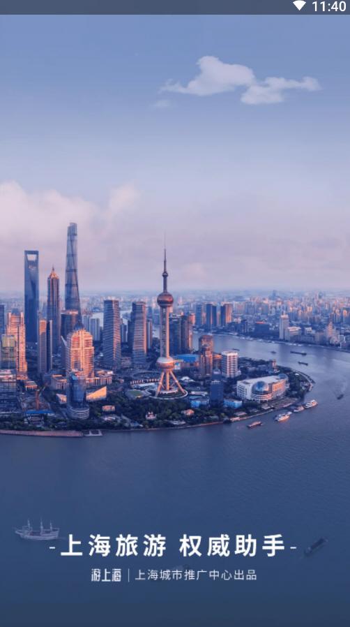 游上海app正式版v1.1.2截图1