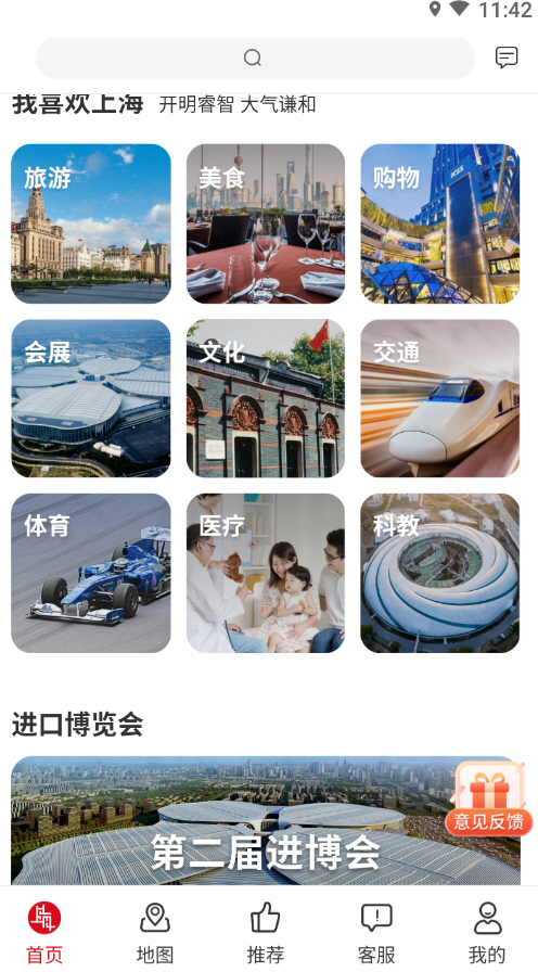 游上海app正式版v1.1.2截图2