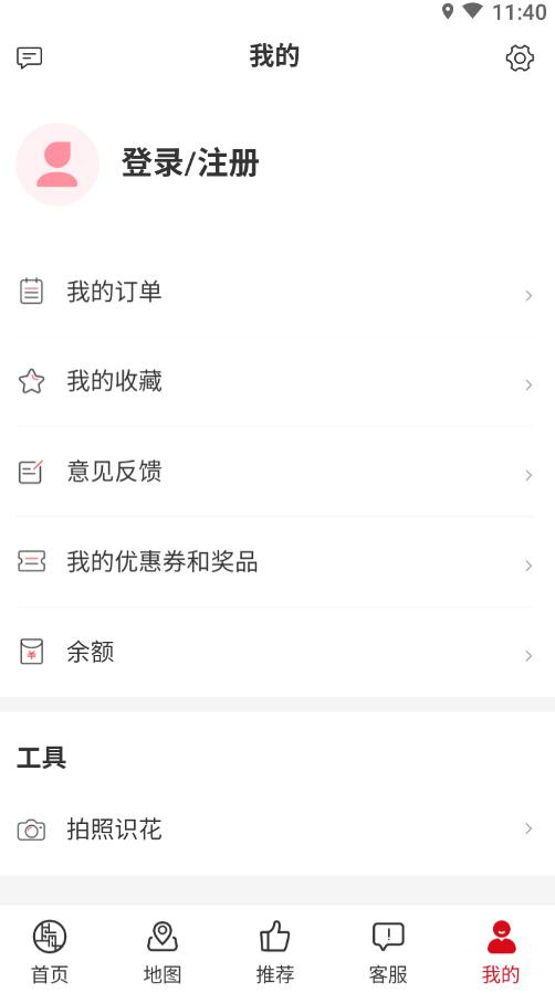 游上海app正式版v1.1.2截图0