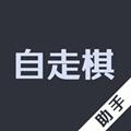 自走棋助手app精简版v1.1