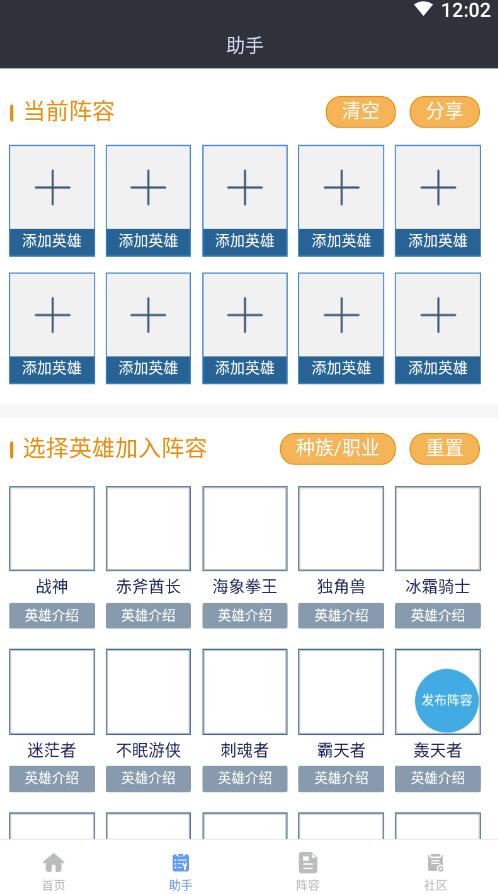 自走棋助手app精简版v1.1截图2