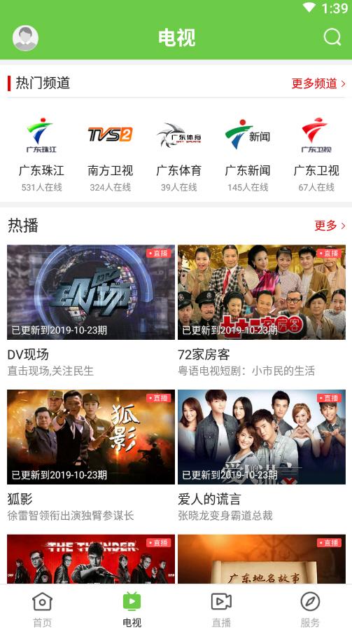 德庆资讯app正式版v1.0.0截图1