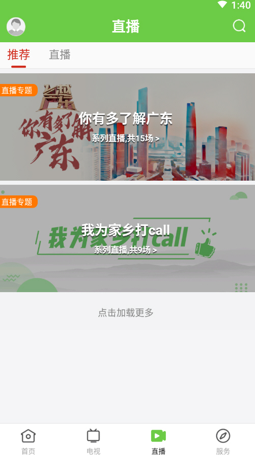 德庆资讯app正式版v1.0.0截图2