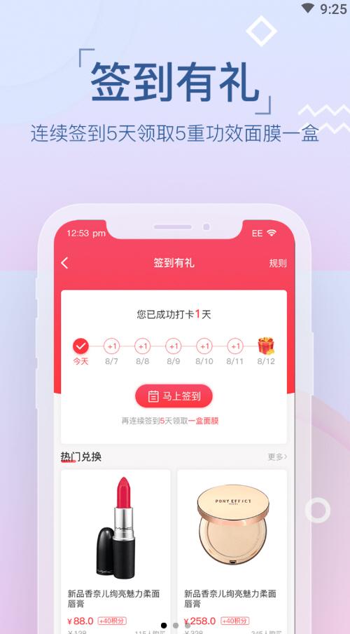 亿享美app最新版v1.0.1截图0