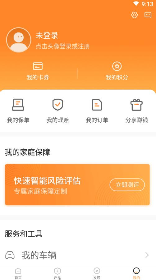 平安好生活app官方版v1.0.0截图0