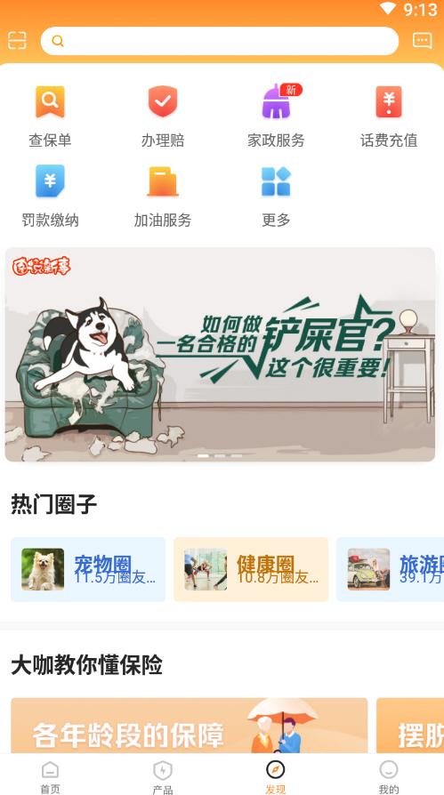 平安好生活app官方版v1.0.0截图1