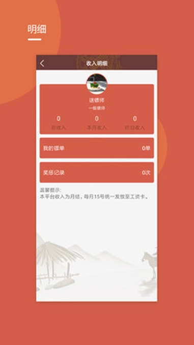 牛�乃俅�app最新版v1.0截图0
