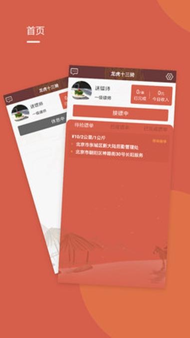 牛�乃俅�app最新版v1.0截图1