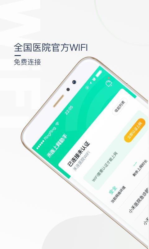 禾连上网助手app安卓版v2.7.3截图0
