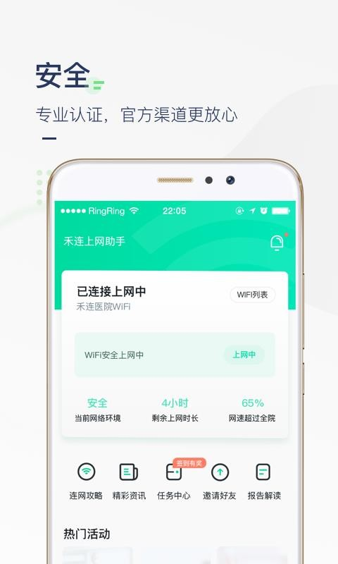 禾连上网助手app安卓版v2.7.3截图2