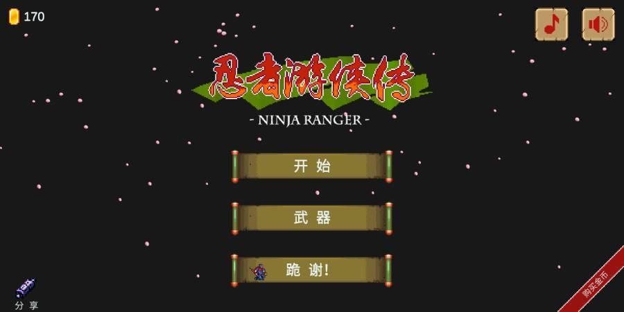 忍者游侠传安卓版1.06截图0