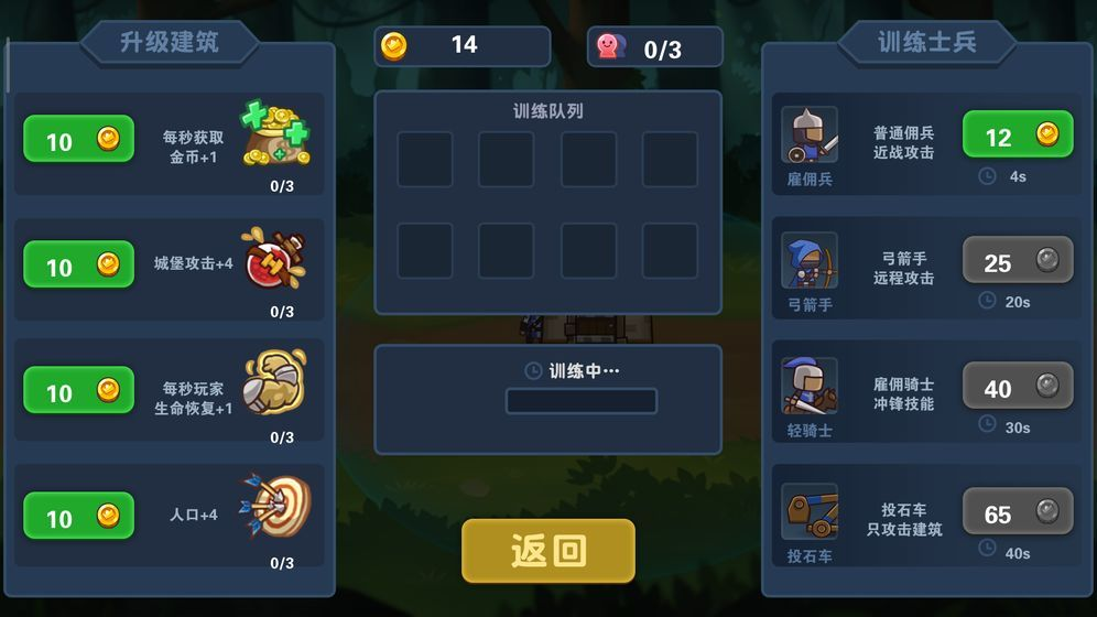 冒险与战争手游版1.0.0截图0