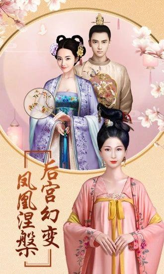 后宫风云之兰陵王妃安卓版2.1截图1