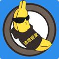 香蕉清理大师app极速版v1.09.16