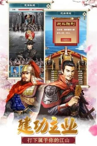 大明王爷安卓版2.0.2截图2
