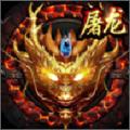 弑血屠龙官方版1.0.0