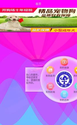 小奶狗app抖音1.0截图0