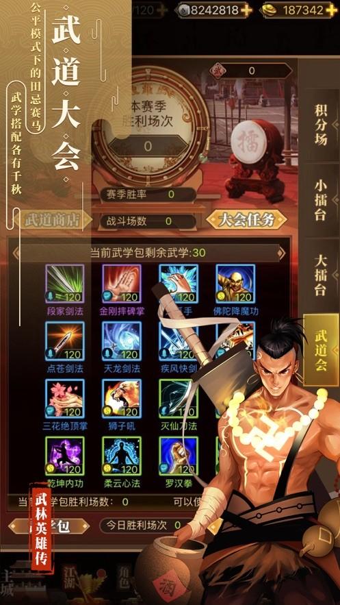 群侠聚首手游版1.0.0截图1