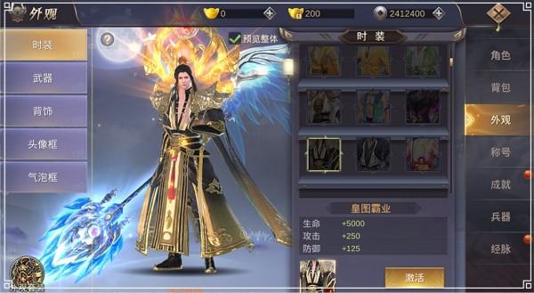 烈火剑歌手游版1.5.5截图2