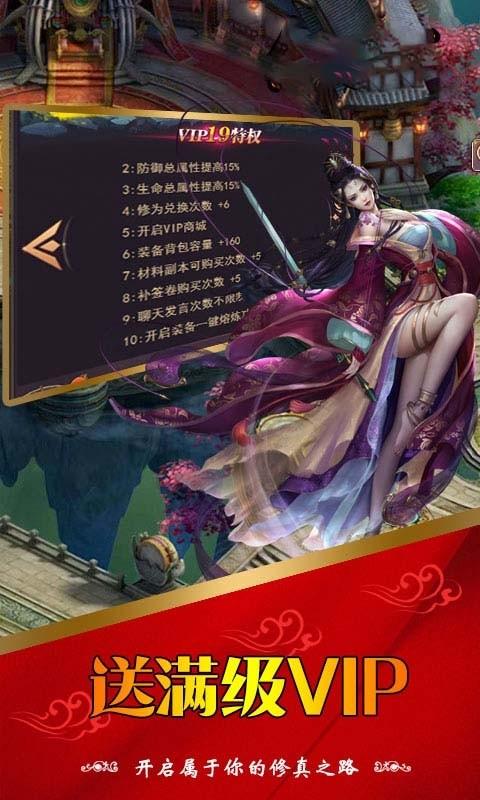 九州情缘录手游版1.0.0截图0