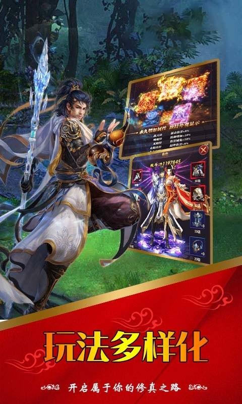 九州情缘录手游版1.0.0截图1
