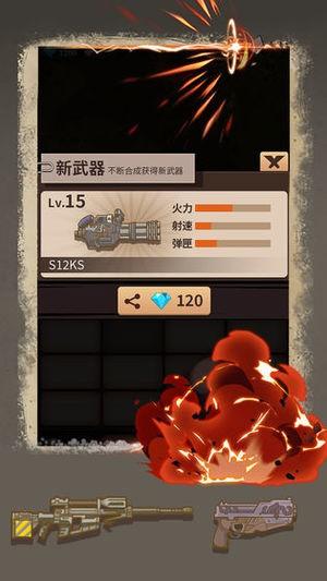 抵御僵尸攻城官方版1.0.0截图0