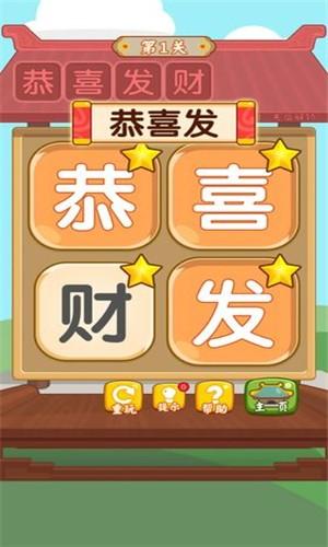汉字消消消安卓版1.0截图1