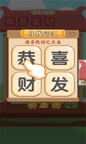 汉字消消消安卓版1.0截图2