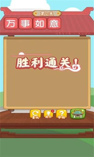 汉字消消消安卓版1.0截图3