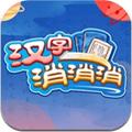 汉字消消消安卓版1.0