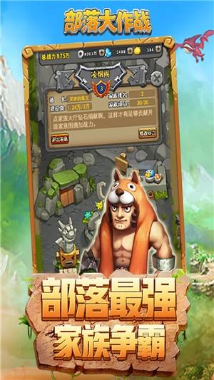 部落大作战手游版1.0.0截图1