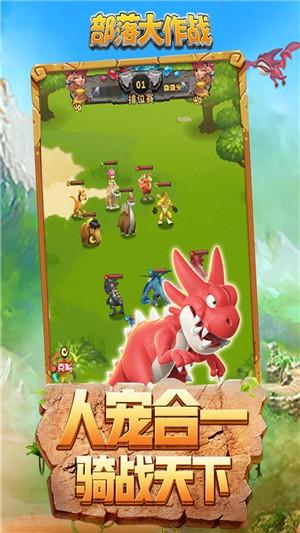 部落大作战手游版1.0.0截图2