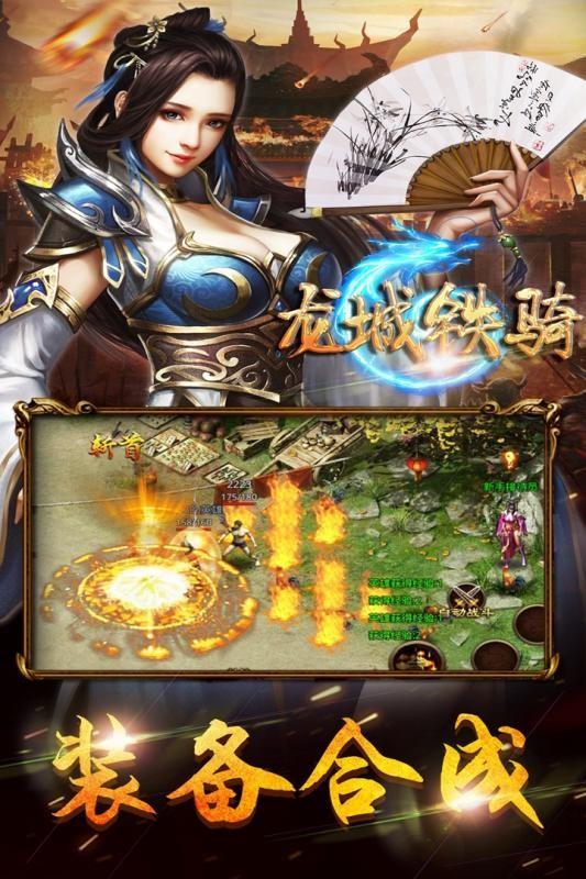 龙城铁骑安卓版1.0.0截图0