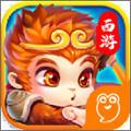西游Ⅲ安卓版2.0