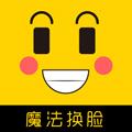 魔法换脸app安卓版v5.9.1