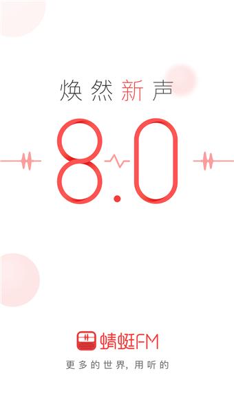 蜻蜓FMapp最新版v8.4.6截图0