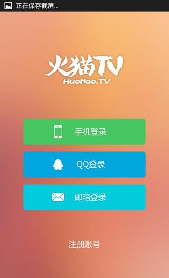 火猫直播app官方版v3.10.0截图0