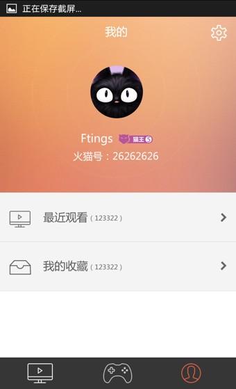 火猫直播app官方版v3.10.0截图2