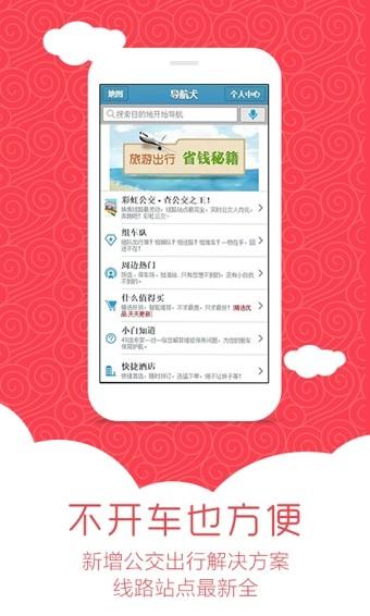 导航犬app最新版v10.0.5.739c960截图0