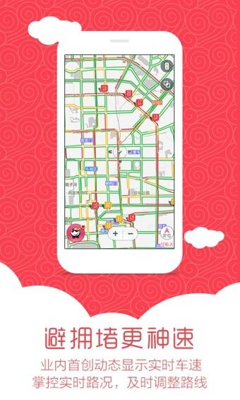 导航犬app最新版v10.0.5.739c960截图1