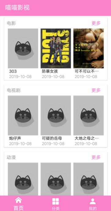 喵喵影视appv1.3.6截图0