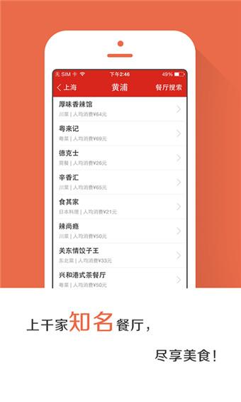 到家美食会app测试版v5.9.14截图2