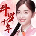 斗罗十年龙王传说手游九游版v1.1.1